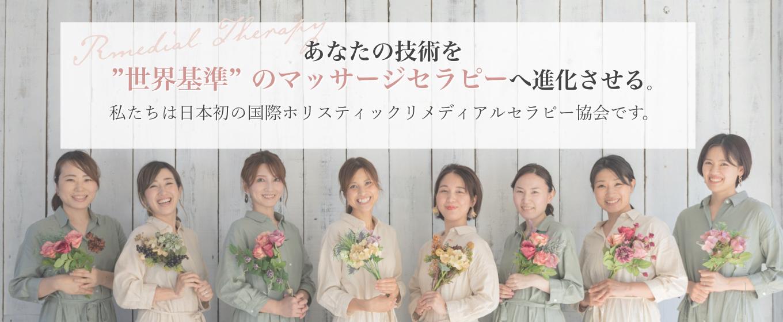 """あなたの技術を""""世界基準"""" のマッサージセラピーへ進化させる。私たちは日本初の国際ホリスティックリメディアルセラピー協会です。"""
