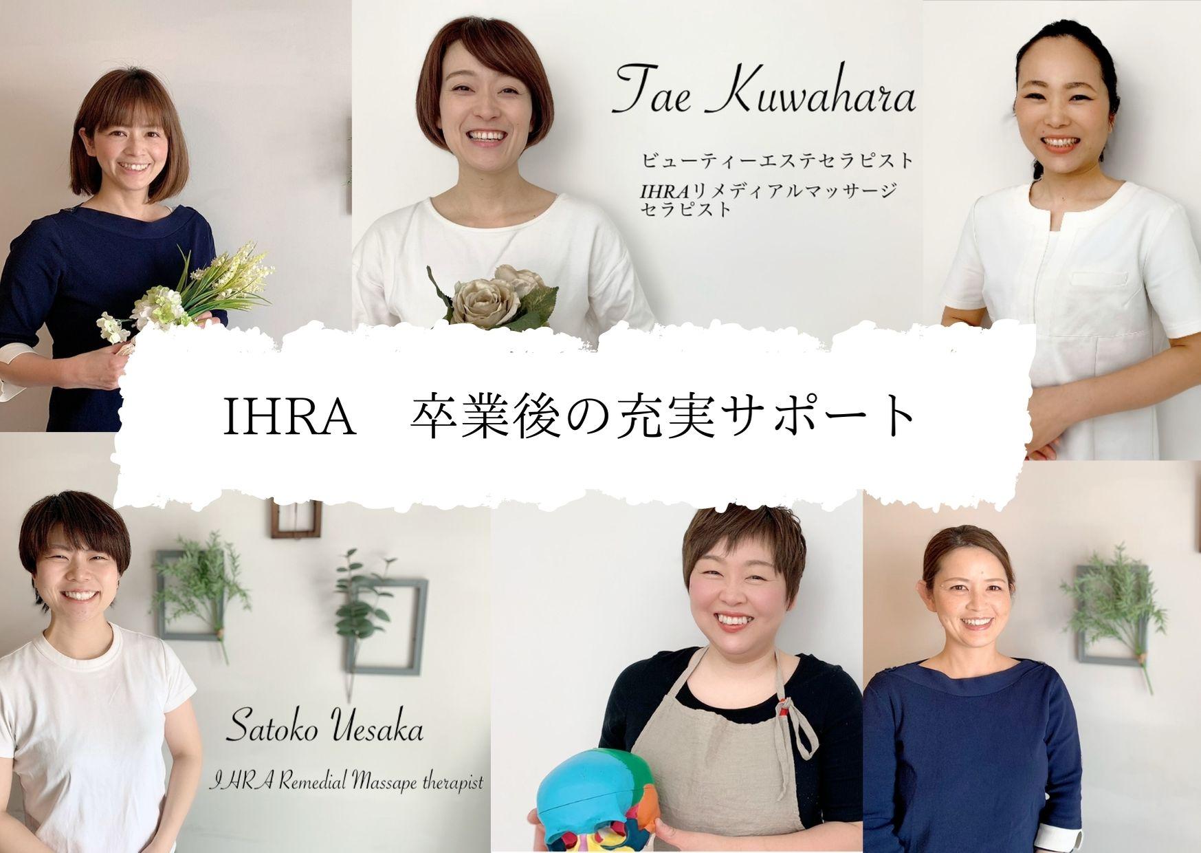 IHRAの卒業後のサポート