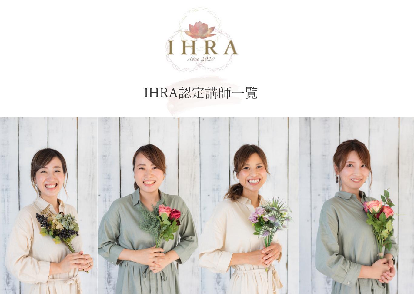 IHRA講師紹介