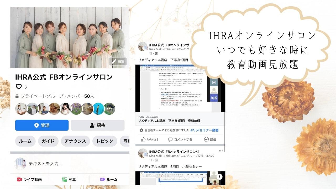 申し込みした日からIHRAのオンラインサロンに参加できる